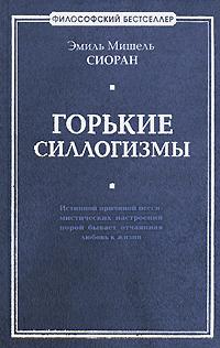 Горькие силлогизмы. Эмиль Мишель Сиоран