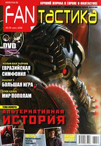 FANтастика, №10, 2008 (+ DVD-ROM)