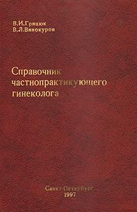 Справочник частнопрактикующего гинеколога