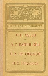 Н. Н. Асеев, Э. Г. Багрицкий, В. А. Луговской, Н. С. Тихонов. Сборник стихов