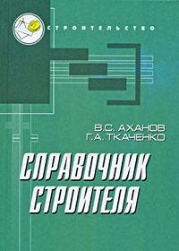 Справочник строителя ( 978-5-222-14805-1 )