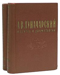 А. В. Луначарский О театре и драматургии. В двух томах