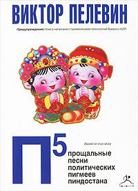 Книга П5. Прощальные песни политических пигмеев Пиндостана