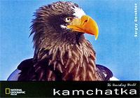 Камчатка / The Vanishing World: Kamchatka. Сергей Горшков