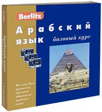 Berlitz. Арабский язык. Базовый курс (+ 3 аудиокассеты, 1 CD)