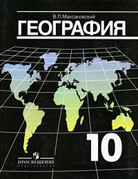 Обложка книги 10 класс. Учебник по географии