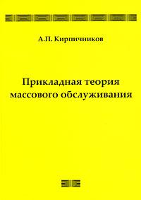 Прикладная теория массового обслуживания ( 978-5-98180-523-3 )