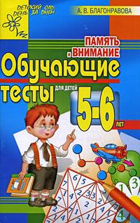Память и внимание. Обучающие тесты для детей 5-6 лет