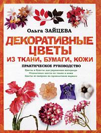 Книга Декоративные цветы из ткани, бумаги, кожи. Практическое руководство