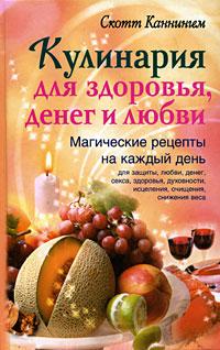 Кулинария для здоровья, денег и любви