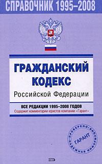 Справочник 1995-2008. Гражданский кодекс Россиской Федерации. Все редакции 1995-2008 годов