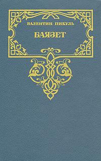 Книга Баязет