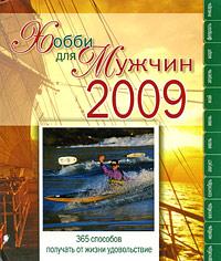 Хобби для мужчин 2009