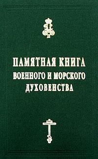 Памятная книга военного и морского духовенства