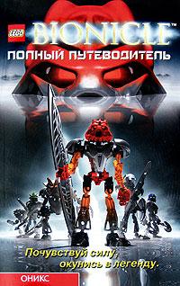 Bionicle. Полный путеводитель. Грег Фаршти