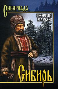 Сибирь. Георгий Марков