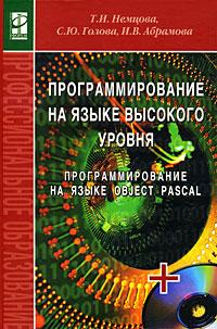 Программирование на языке высокого уровня. Программирование на языке Object Pascal (+ CD-ROM)12296407Учебное пособие Программирование на языке высокого уровня представляет собой курс по изучению языка Object Pascal. Пособие предназначено для широкого круга читателей: как для начинающих программистов, так и для тех, кто уже знаком с основами программирования и в будущем собирается стать профессиональным программистом. Пособие состоит из двух частей. Часть 1 предназначена для начинающих программистов. В ней рассматриваются основы программирования на языке Object Pascal и работа в среде программирования Borland Developer Studio 2006 Delphi for Microsoft Win32. В части 2 представлен материал, предназначенный для тех, кто хочет получить полное представление о языке Object Pascal и научиться программировать на профессиональном уровне. Предложенный теоретический материал сопровождается подробно разобранными примерами программ и схем алгоритмов. Для закрепления материала предлагаются контрольные вопросы, тесты и задания для самостоятельного решения. Для школьников,...