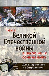 Тема Великой Отечественной войны в школьных сочинениях