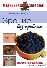 Купить Зрение без проблем, О. И. Чапова, В. П. Мицьо
