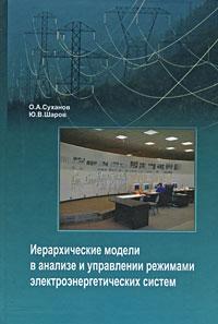 Иерархические модели в анализе и управлении режимами электроэнергетических систем