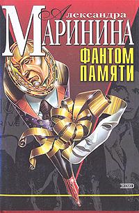 Книга Фантом памяти