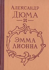Эмма Лионна
