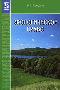 Zakazat.ru Экологическое право. Б. В. Ерофеев