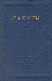 Лахути. Стихотворения и поэмы