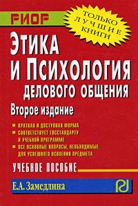 Этика и психология делового общения ( 978-5-369-00368-8 )