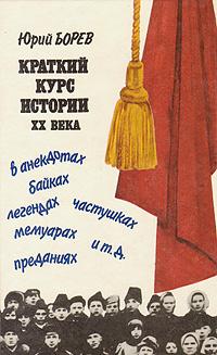 Краткий курс истории XX века в анекдотах, частушках и т. д.