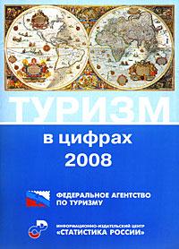 Туризм в цифрах. 2008
