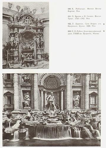 Этюды по истории западноевропейского искусства