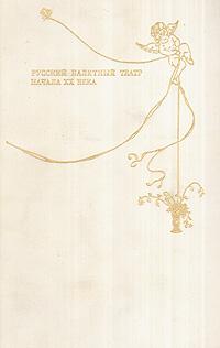 Русский балетный театр начала ХХ века. Книга 2. Танцовщики