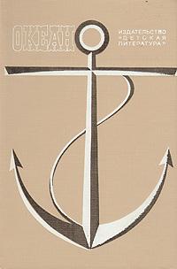 Океан. Литературно-художественный морской сборник. 1983