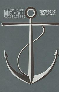 Океан. Литературно-художественный морской сборник. 1985