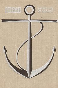 Океан. Литературно-художественный морской сборник. 1980