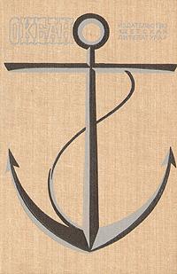 Океан. Литературно-художественный морской сборник.1986