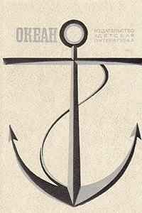 Океан. Литературно-художественный морской сборник. 1982