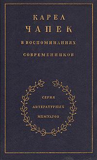 Карел Чапек в воспоминаниях современников