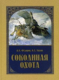 Соколиная охота. В. М. Федоров, О. Л. Малов