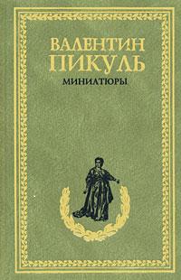 Валентин Пикуль. Миниатюры