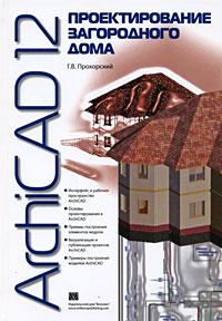 Как выглядит ARCHICAD 12. Проектирование загородного дома