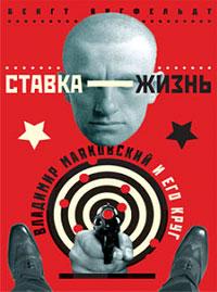 Ставка - жизнь: Владимир Маяковский и его круг