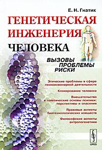 Генетическая инженерия человека. Вызовы, проблемы, риски
