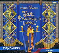 Джек Сумасшедший король (аудиокнига MP3)