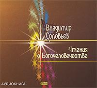Чтения о Богочеловечестве (аудиокнига MP3)