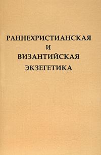 Раннехристианская и византийская экзегетика