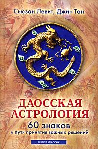 Даосская астрология. 60 знаков и пути принятия важных решений. Сьюзан Левит, Джин Тан