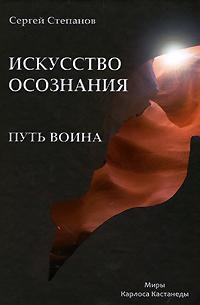 Путь воина. Искусство осознания ( 978-5-93454-101-0 )