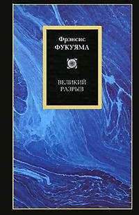 Обложка книги Великий разрыв
